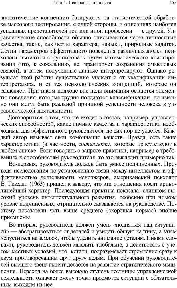 PDF. Психология и педагогика. Милорадова Н. Г. Страница 156. Читать онлайн