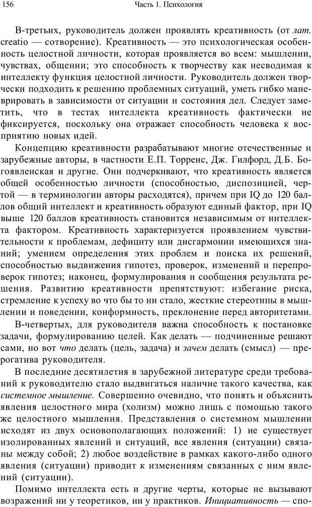 PDF. Психология и педагогика. Милорадова Н. Г. Страница 157. Читать онлайн