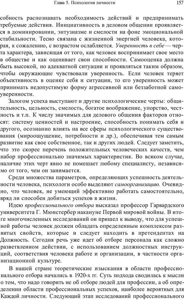 PDF. Психология и педагогика. Милорадова Н. Г. Страница 158. Читать онлайн