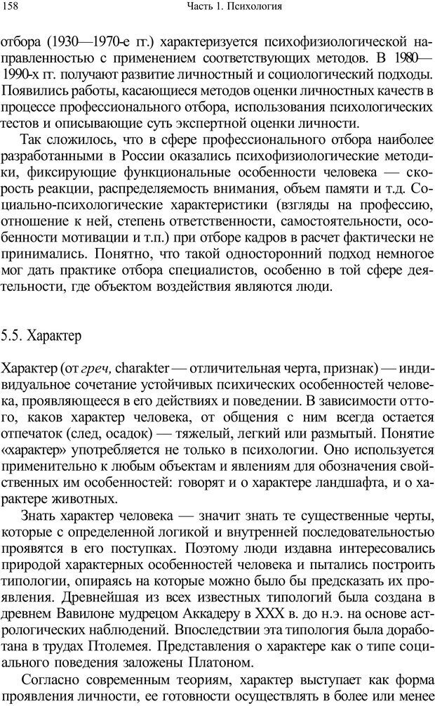 PDF. Психология и педагогика. Милорадова Н. Г. Страница 159. Читать онлайн