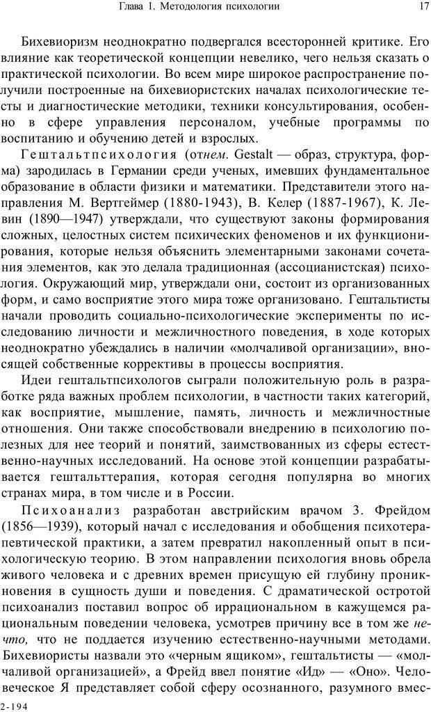 PDF. Психология и педагогика. Милорадова Н. Г. Страница 16. Читать онлайн