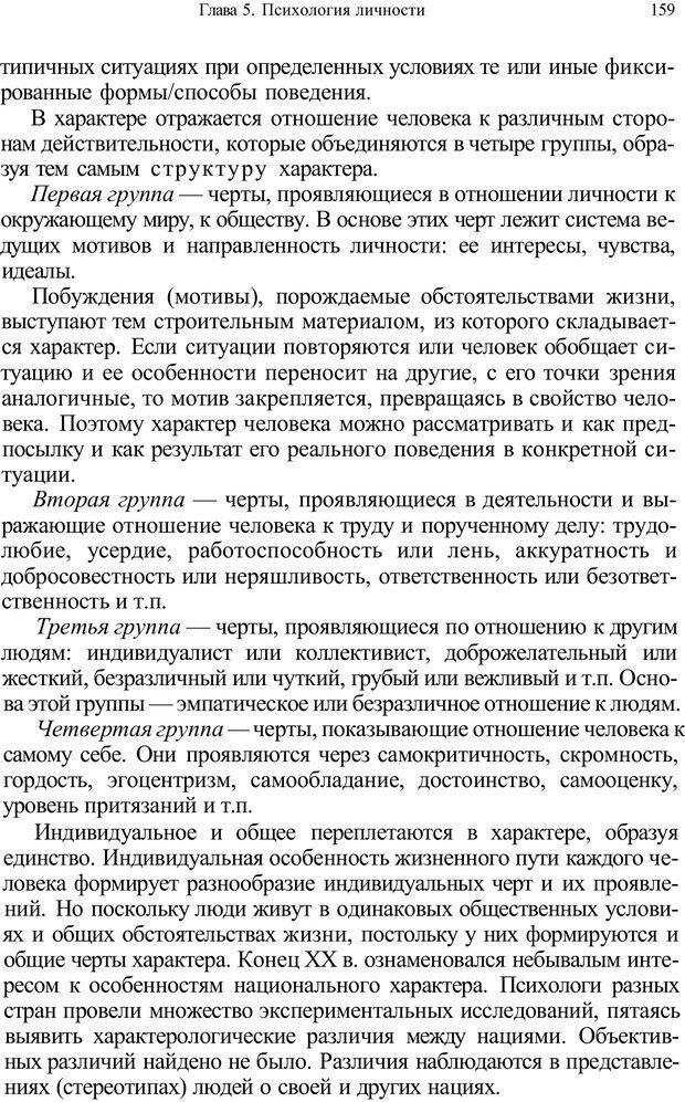 PDF. Психология и педагогика. Милорадова Н. Г. Страница 160. Читать онлайн