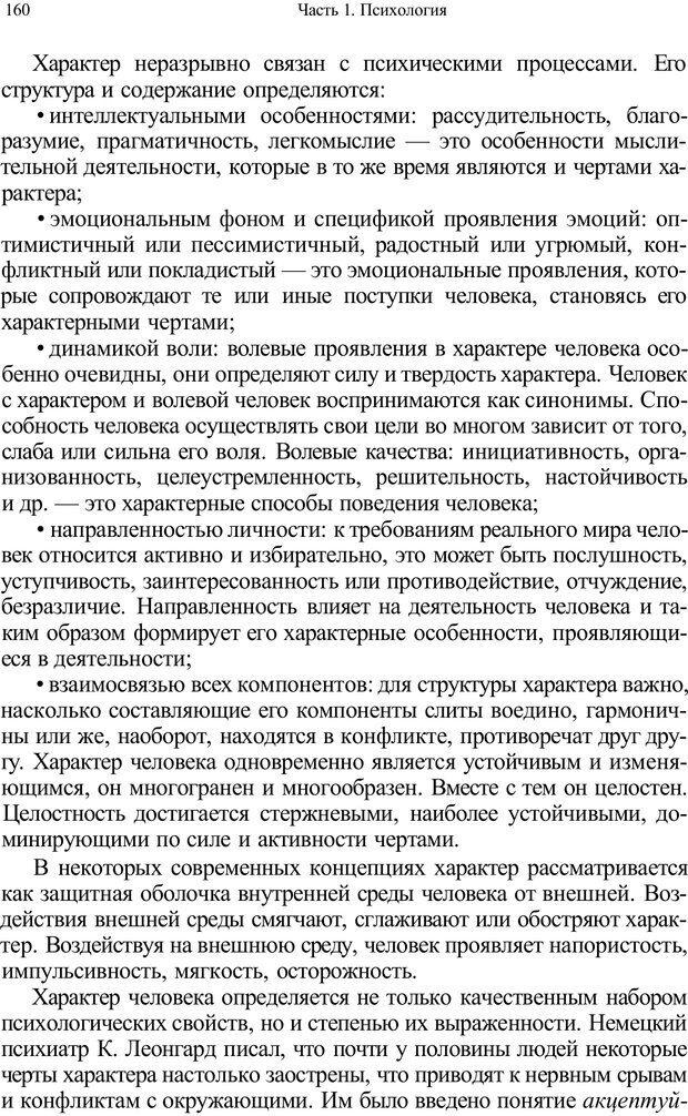 PDF. Психология и педагогика. Милорадова Н. Г. Страница 161. Читать онлайн