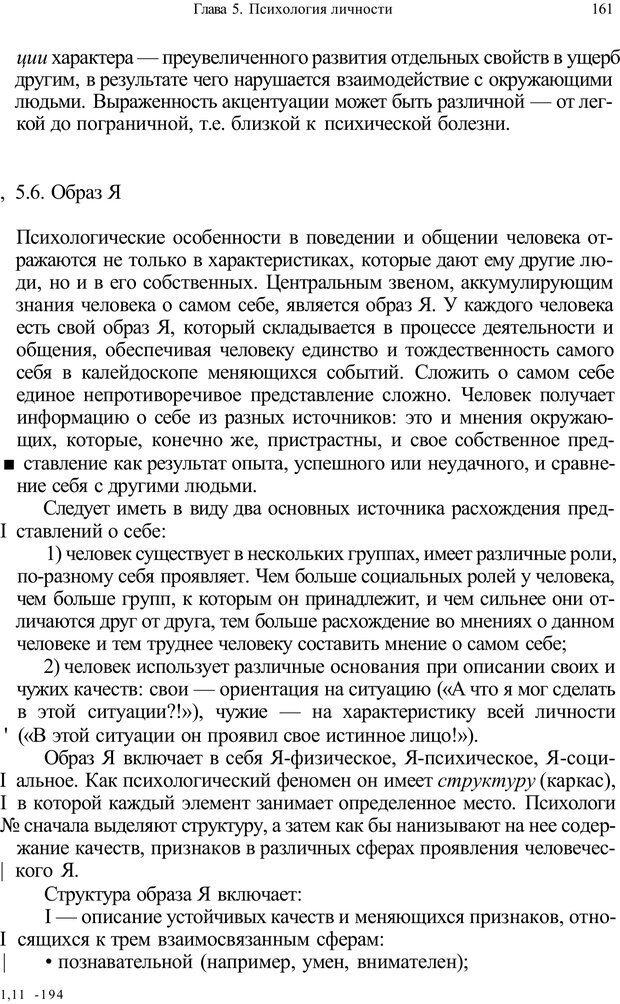 PDF. Психология и педагогика. Милорадова Н. Г. Страница 162. Читать онлайн