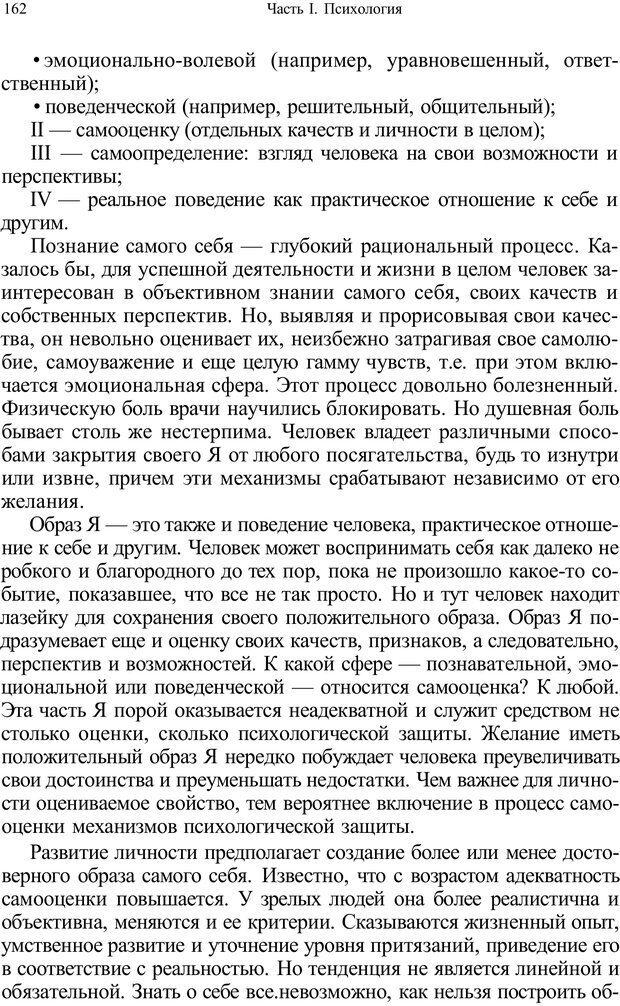 PDF. Психология и педагогика. Милорадова Н. Г. Страница 163. Читать онлайн