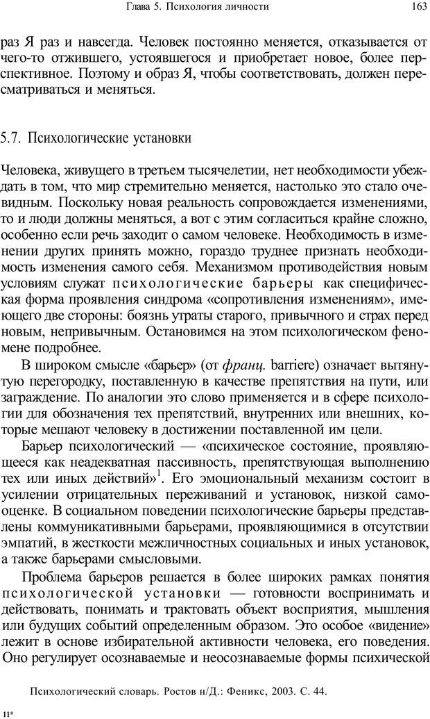 PDF. Психология и педагогика. Милорадова Н. Г. Страница 164. Читать онлайн