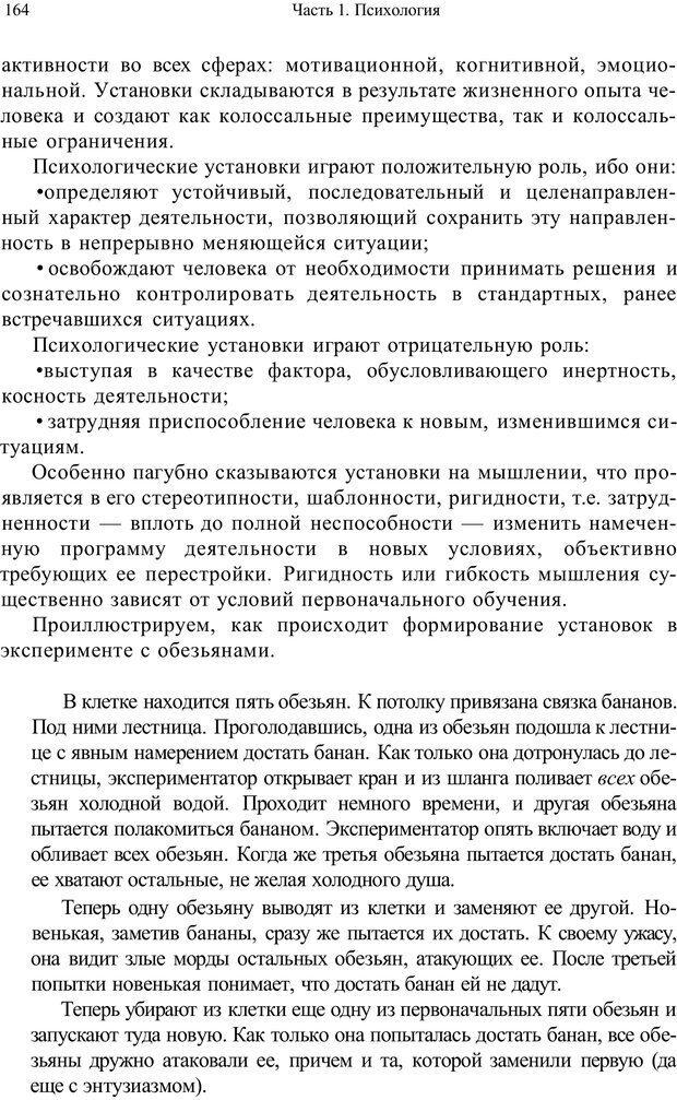 PDF. Психология и педагогика. Милорадова Н. Г. Страница 165. Читать онлайн