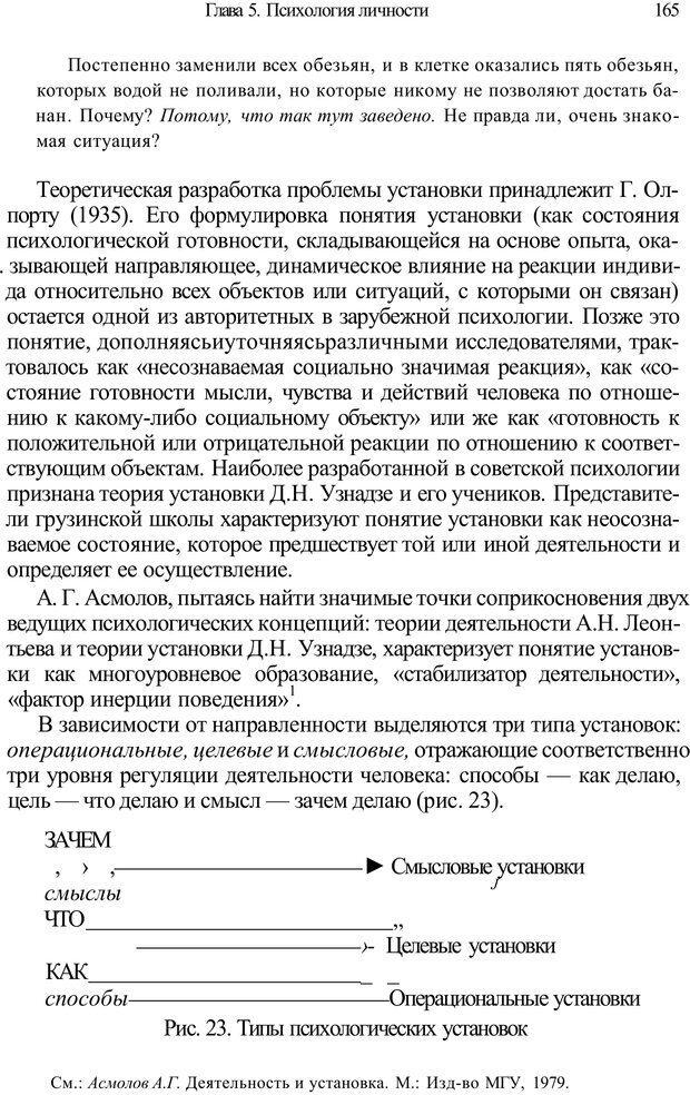 PDF. Психология и педагогика. Милорадова Н. Г. Страница 166. Читать онлайн