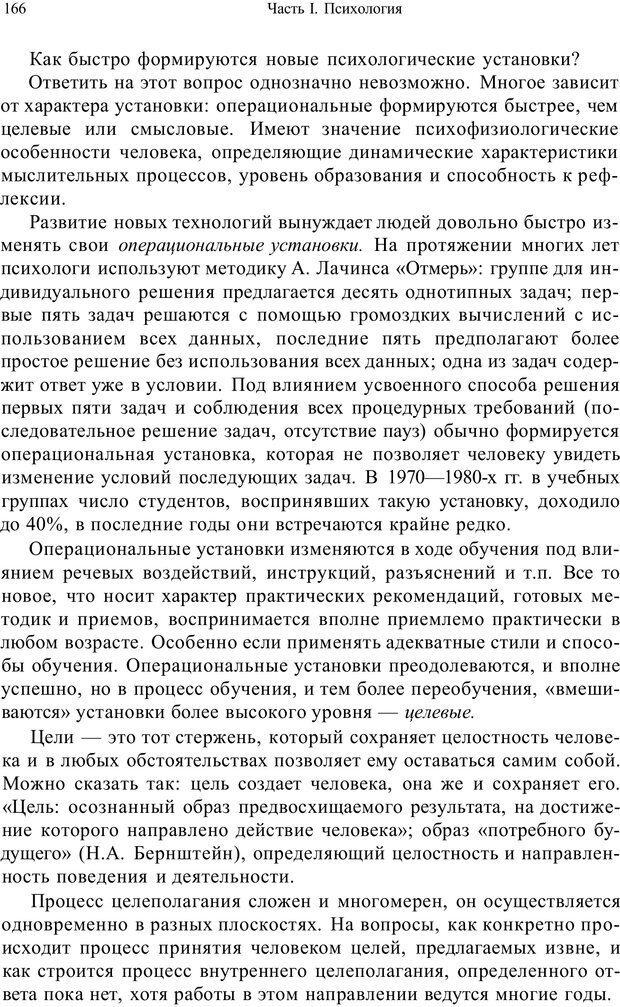 PDF. Психология и педагогика. Милорадова Н. Г. Страница 167. Читать онлайн