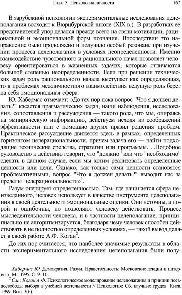 PDF. Психология и педагогика. Милорадова Н. Г. Страница 168. Читать онлайн