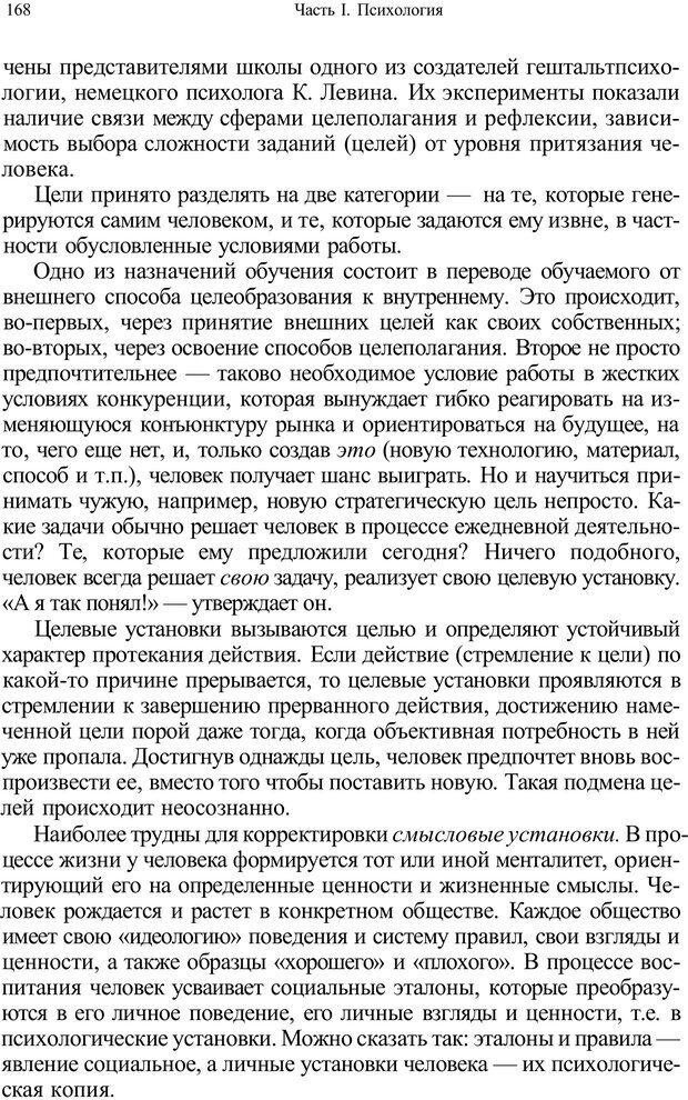 PDF. Психология и педагогика. Милорадова Н. Г. Страница 169. Читать онлайн