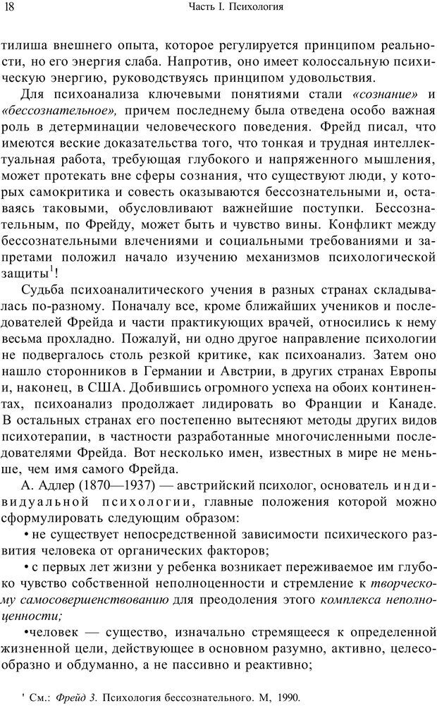 PDF. Психология и педагогика. Милорадова Н. Г. Страница 17. Читать онлайн