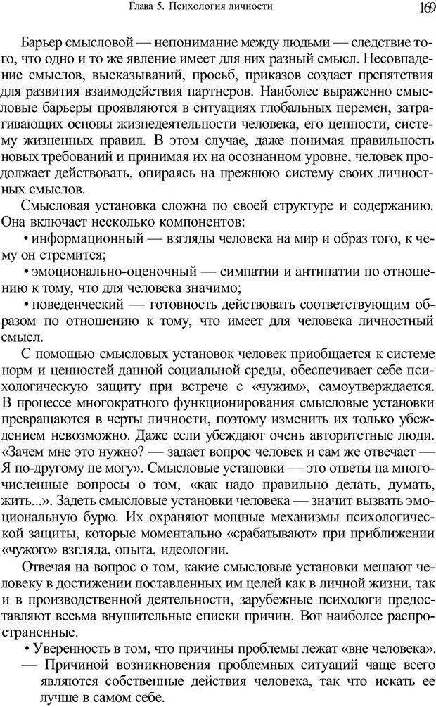 PDF. Психология и педагогика. Милорадова Н. Г. Страница 170. Читать онлайн