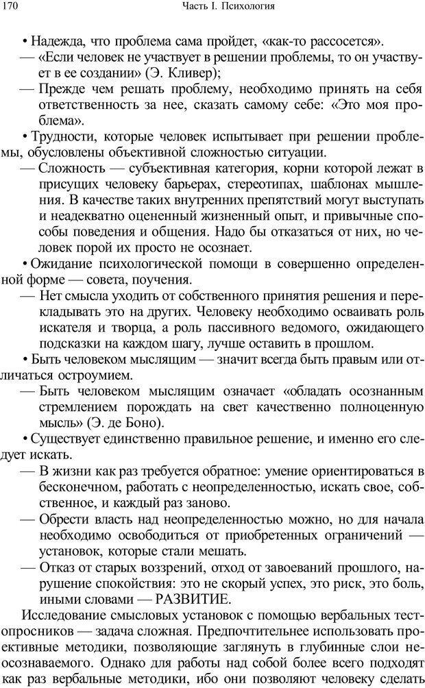 PDF. Психология и педагогика. Милорадова Н. Г. Страница 171. Читать онлайн