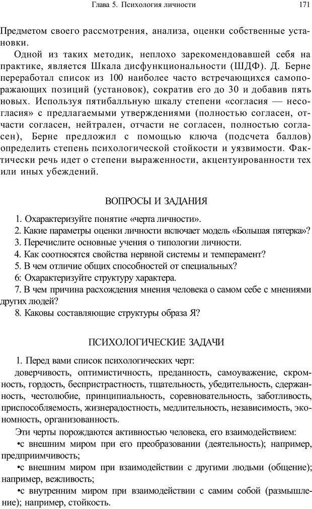 PDF. Психология и педагогика. Милорадова Н. Г. Страница 172. Читать онлайн