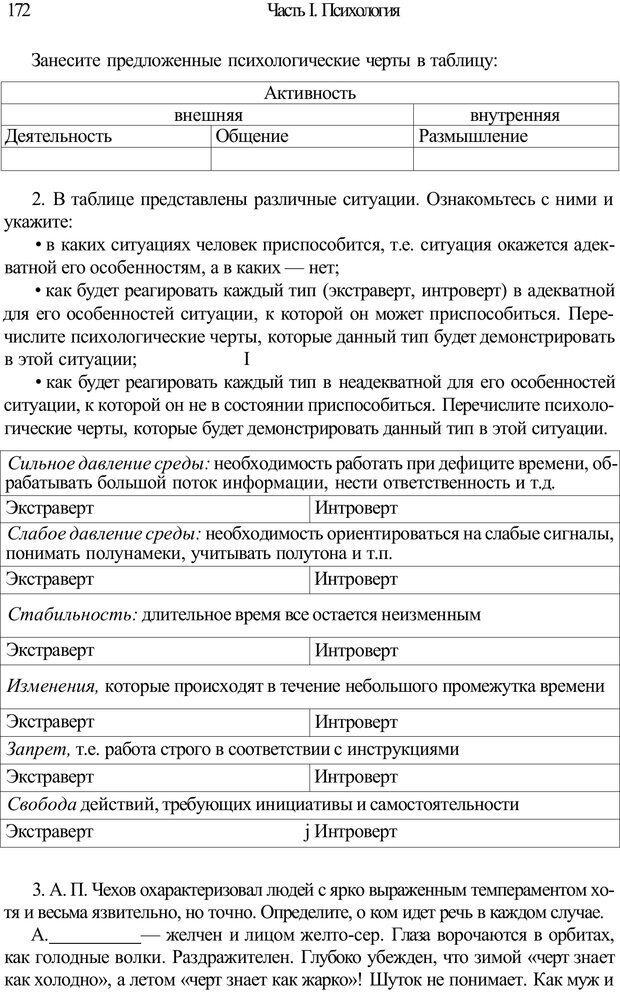 PDF. Психология и педагогика. Милорадова Н. Г. Страница 173. Читать онлайн