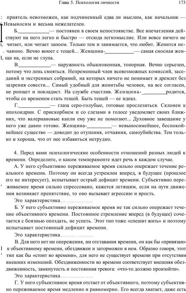 PDF. Психология и педагогика. Милорадова Н. Г. Страница 174. Читать онлайн