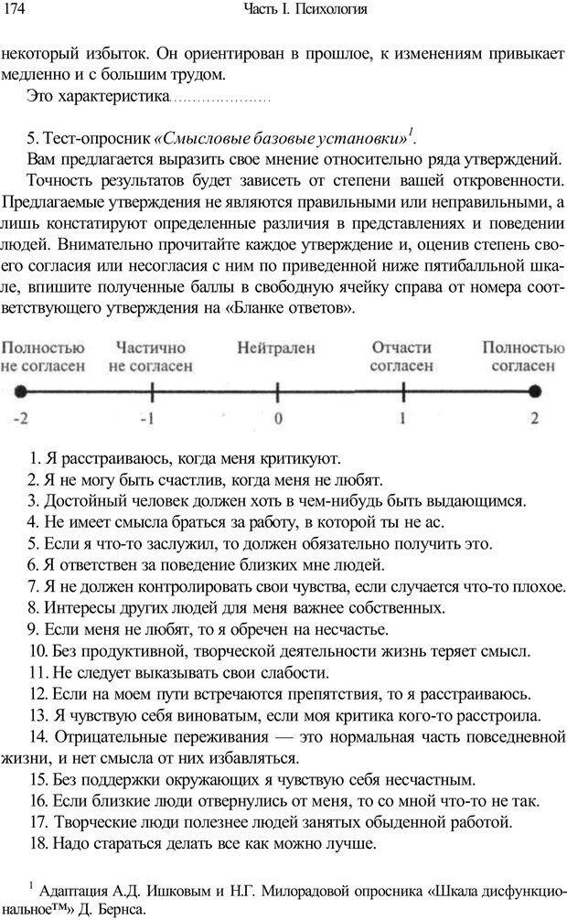 PDF. Психология и педагогика. Милорадова Н. Г. Страница 175. Читать онлайн