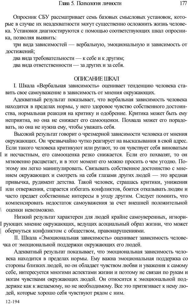 PDF. Психология и педагогика. Милорадова Н. Г. Страница 178. Читать онлайн