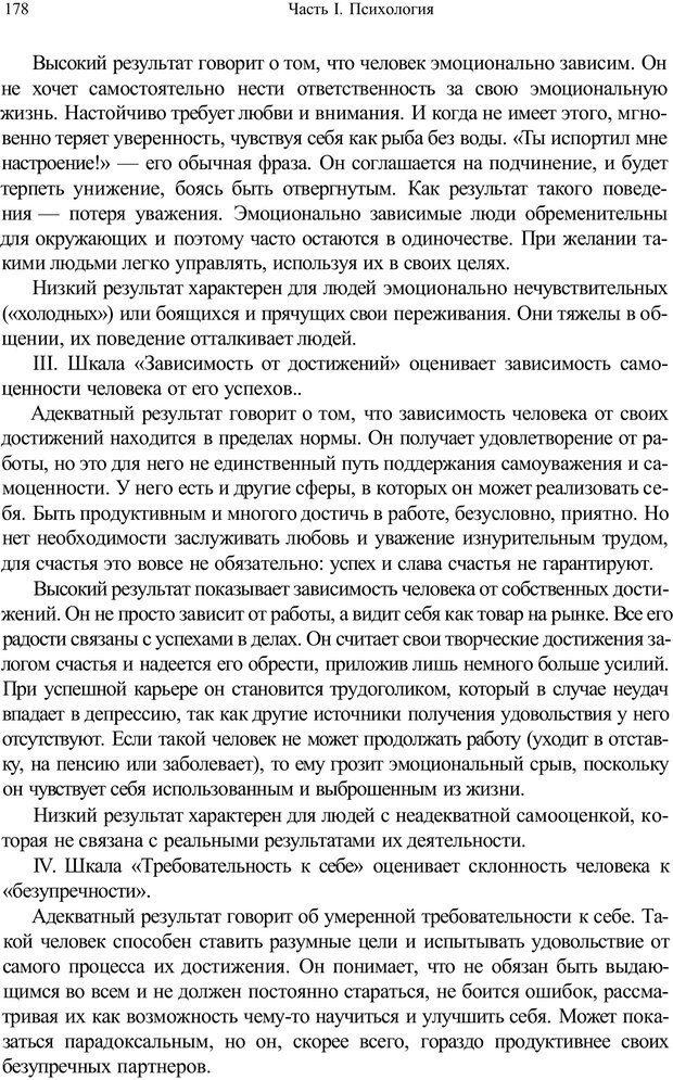 PDF. Психология и педагогика. Милорадова Н. Г. Страница 179. Читать онлайн