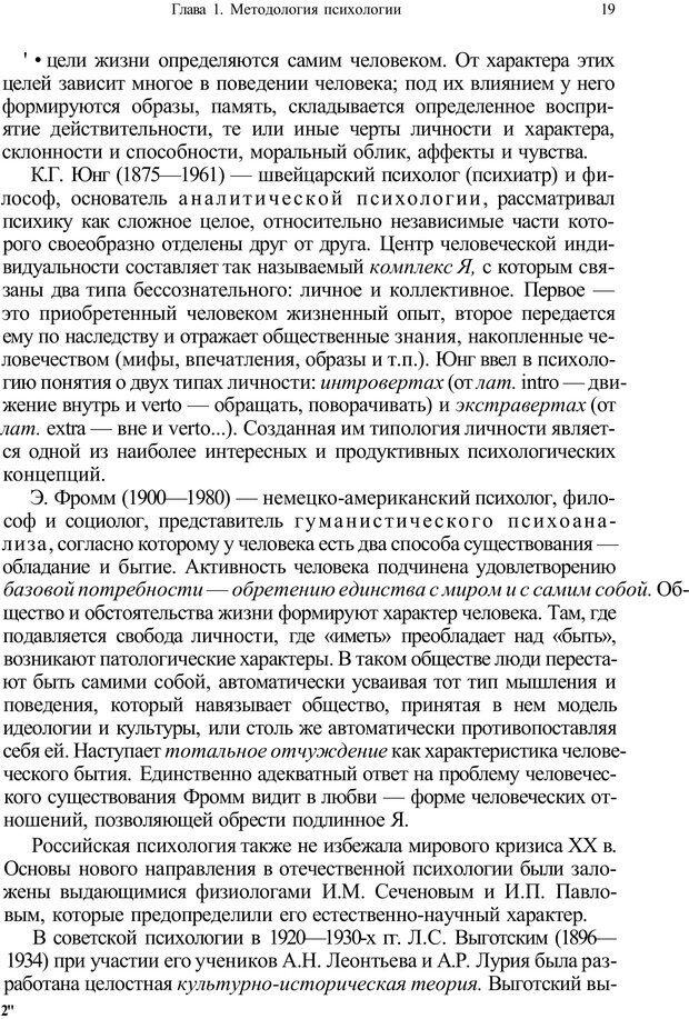PDF. Психология и педагогика. Милорадова Н. Г. Страница 18. Читать онлайн