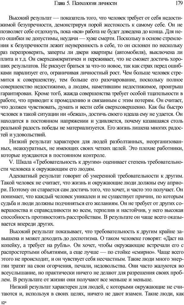 PDF. Психология и педагогика. Милорадова Н. Г. Страница 180. Читать онлайн