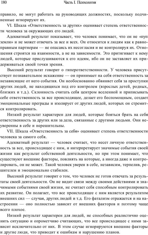 PDF. Психология и педагогика. Милорадова Н. Г. Страница 181. Читать онлайн
