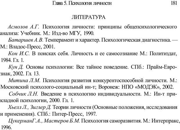 PDF. Психология и педагогика. Милорадова Н. Г. Страница 182. Читать онлайн