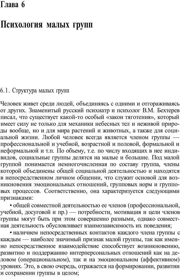 PDF. Психология и педагогика. Милорадова Н. Г. Страница 183. Читать онлайн