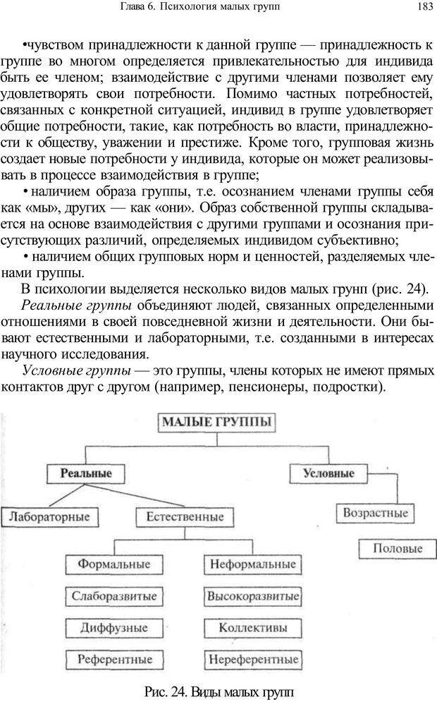 PDF. Психология и педагогика. Милорадова Н. Г. Страница 184. Читать онлайн