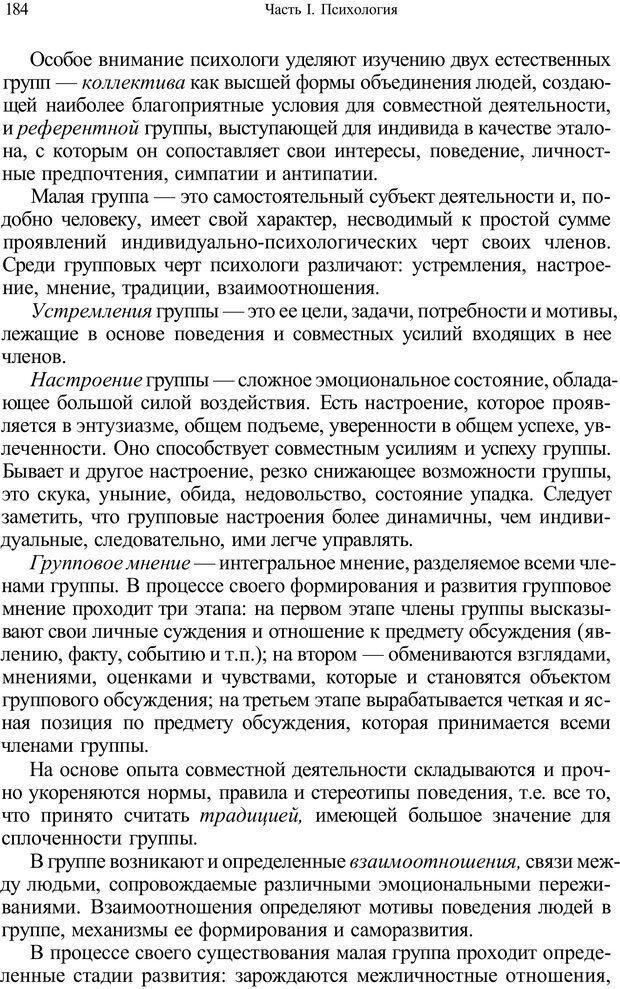 PDF. Психология и педагогика. Милорадова Н. Г. Страница 185. Читать онлайн
