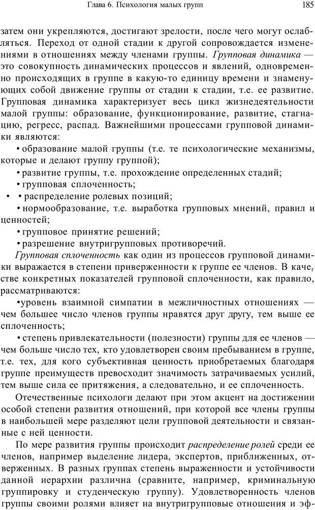 PDF. Психология и педагогика. Милорадова Н. Г. Страница 186. Читать онлайн