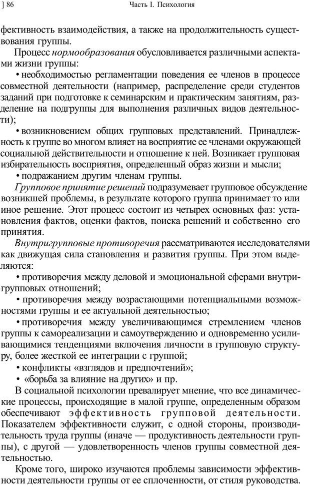 PDF. Психология и педагогика. Милорадова Н. Г. Страница 187. Читать онлайн