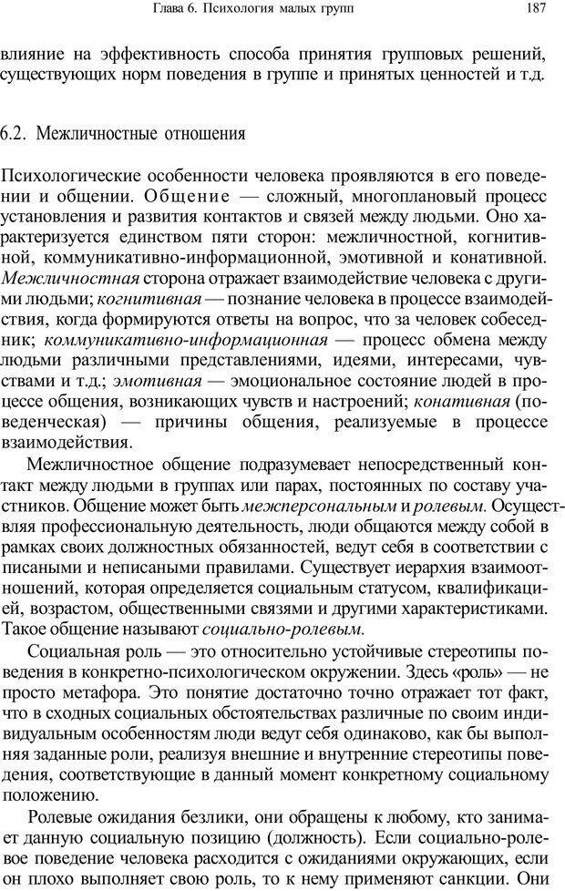 PDF. Психология и педагогика. Милорадова Н. Г. Страница 188. Читать онлайн