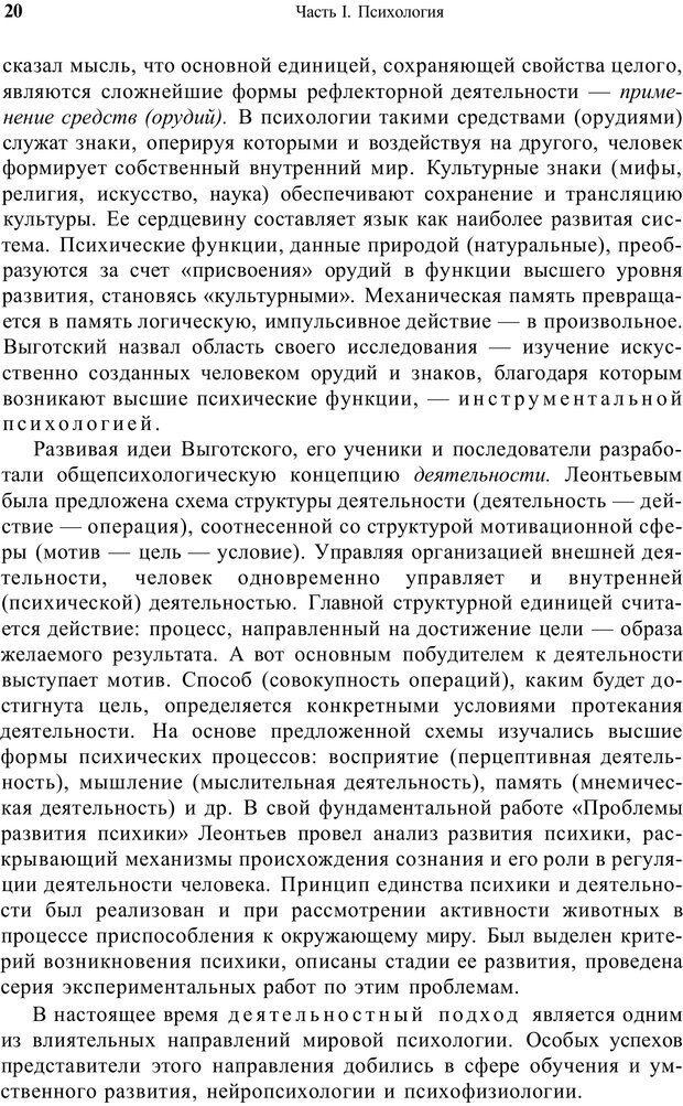 PDF. Психология и педагогика. Милорадова Н. Г. Страница 19. Читать онлайн