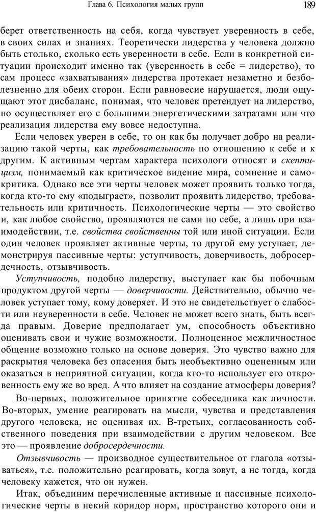 PDF. Психология и педагогика. Милорадова Н. Г. Страница 190. Читать онлайн