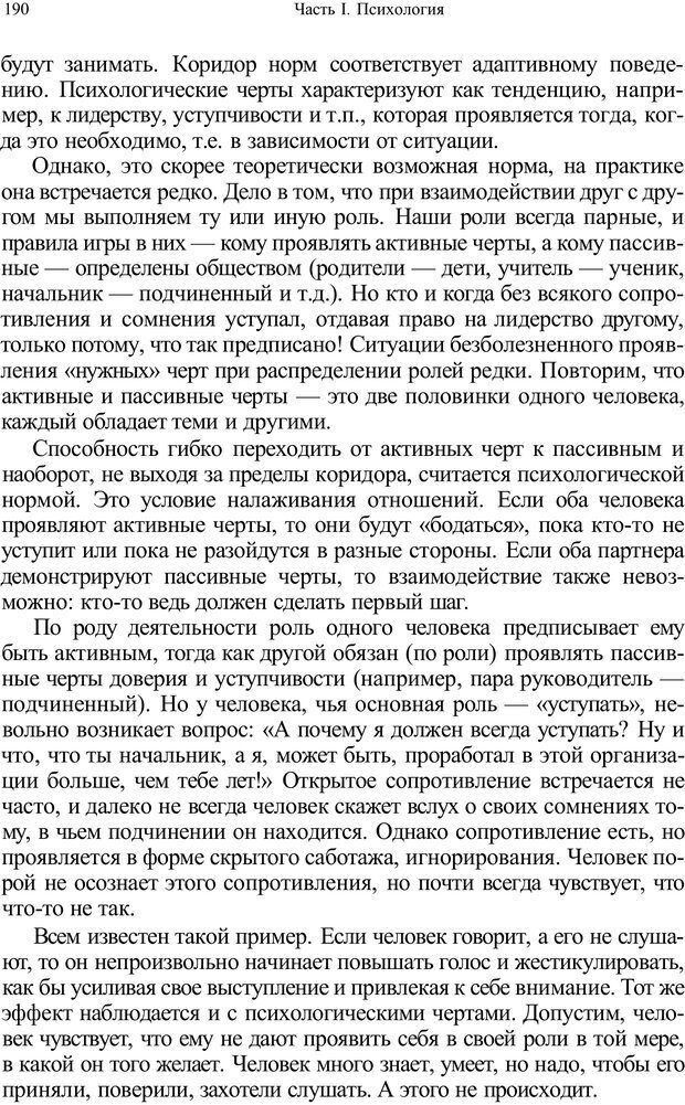 PDF. Психология и педагогика. Милорадова Н. Г. Страница 191. Читать онлайн
