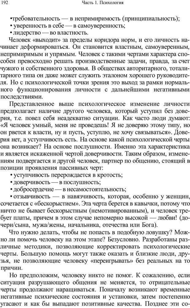 PDF. Психология и педагогика. Милорадова Н. Г. Страница 192. Читать онлайн