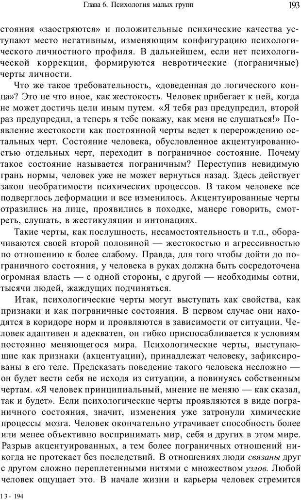 PDF. Психология и педагогика. Милорадова Н. Г. Страница 193. Читать онлайн