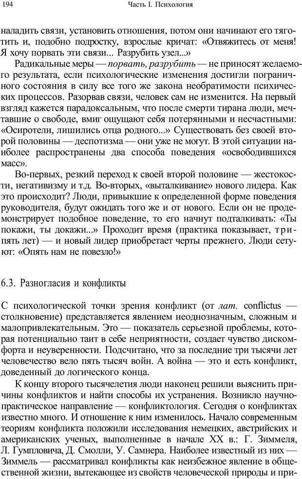 PDF. Психология и педагогика. Милорадова Н. Г. Страница 194. Читать онлайн