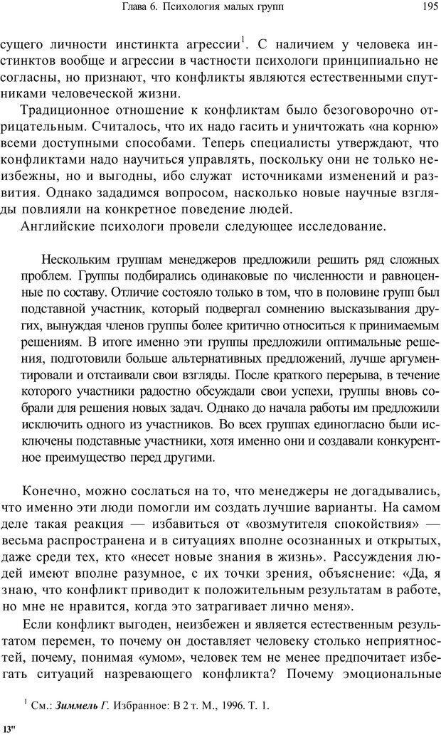 PDF. Психология и педагогика. Милорадова Н. Г. Страница 195. Читать онлайн