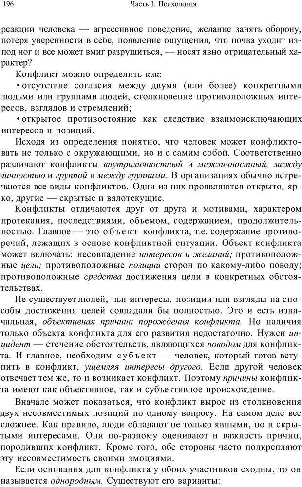 PDF. Психология и педагогика. Милорадова Н. Г. Страница 196. Читать онлайн