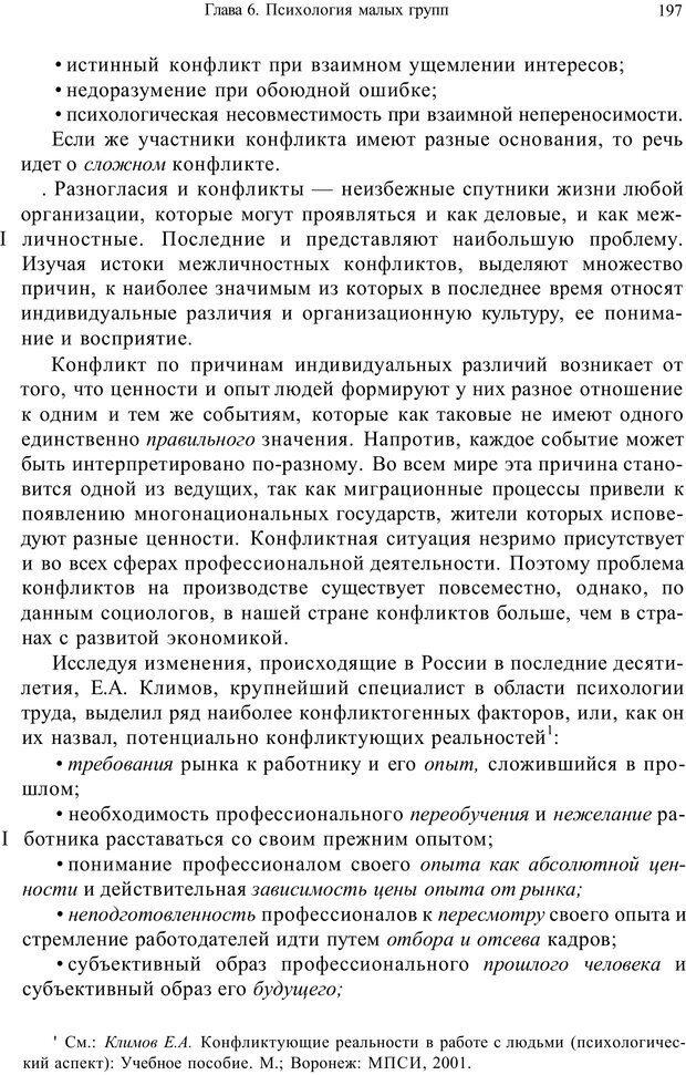 PDF. Психология и педагогика. Милорадова Н. Г. Страница 197. Читать онлайн