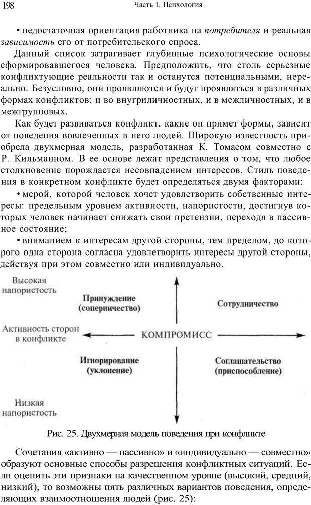 PDF. Психология и педагогика. Милорадова Н. Г. Страница 198. Читать онлайн