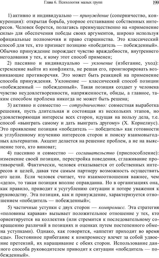 PDF. Психология и педагогика. Милорадова Н. Г. Страница 199. Читать онлайн