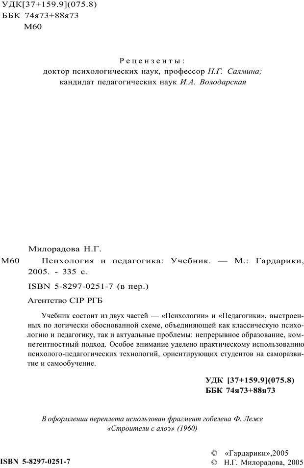 PDF. Психология и педагогика. Милорадова Н. Г. Страница 2. Читать онлайн