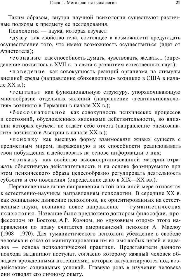 PDF. Психология и педагогика. Милорадова Н. Г. Страница 20. Читать онлайн