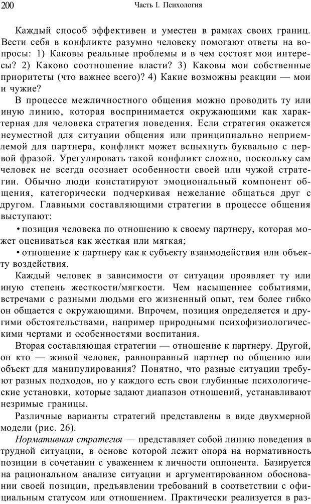 PDF. Психология и педагогика. Милорадова Н. Г. Страница 200. Читать онлайн