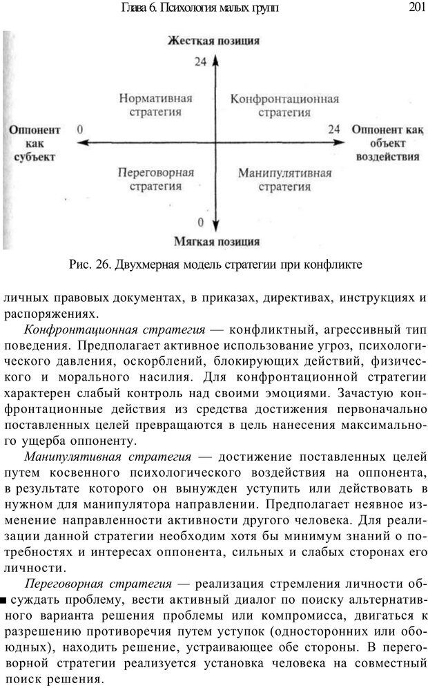 PDF. Психология и педагогика. Милорадова Н. Г. Страница 201. Читать онлайн
