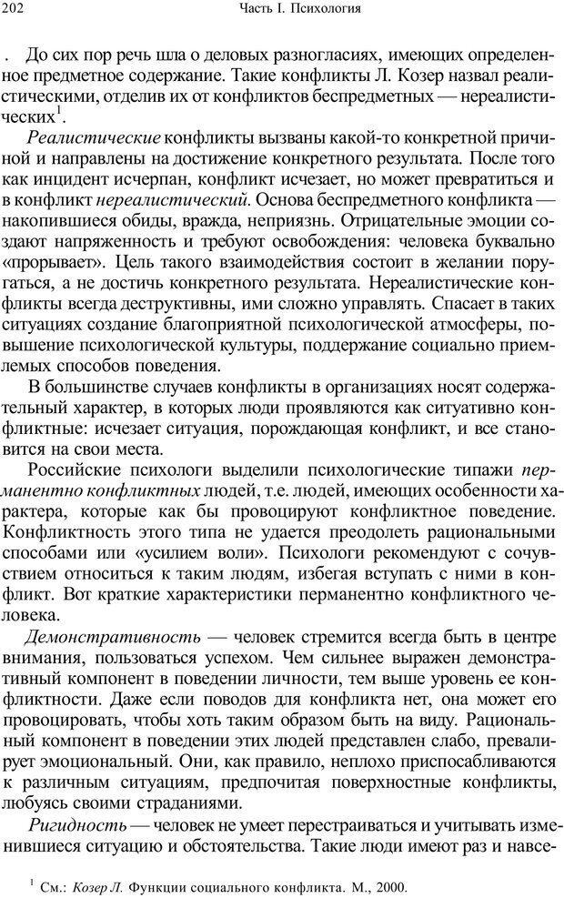 PDF. Психология и педагогика. Милорадова Н. Г. Страница 202. Читать онлайн